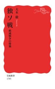 独ソ戦 絶滅戦争の惨禍 Book Cover