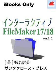 インターラクティブ  FileMaker17/18 Book Cover