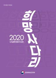 희망사다리 2020