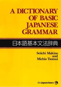 A Dictionary of Basic Japanese Grammar 日本語基本文法辞典 Book Cover