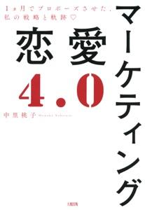 マーケティング恋愛4.0(大和出版) Book Cover