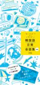 韓国語日常会話集 新装版 Book Cover