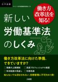 働き方改革法を知る! 新しい労働基準法のしくみ Book Cover