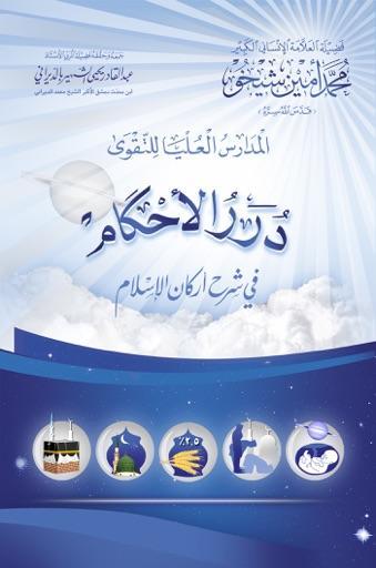 درر الأحكام في شرح أركان الإسلام - Mohammad Amin Sheikho