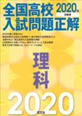 2020年受験用 全国高校入試問題正解 理科 Book Cover