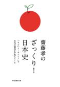 齋藤孝のざっくり!日本史――「すごいよ!ポイント」で本当の面白さが見えてくる Book Cover