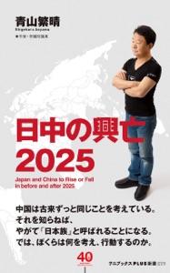 日中の興亡2025 Book Cover