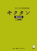 [音声DL付]キクタン韓国語【上級編】 Book Cover
