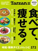 Tarzan特別編集 食べて、痩せる! Book Cover