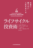 ライフサイクル投資術 お金に困らない人生をおくる Book Cover