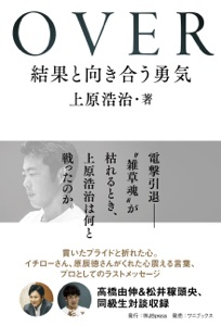 OVER - 結果と向き合う勇気 - Book Cover