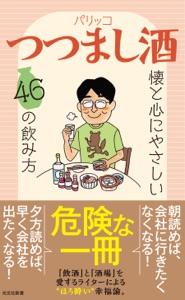 つつまし酒~懐と心にやさしい46の飲み方~ Book Cover