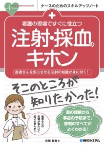 看護の現場ですぐに役立つ 注射・採血のキホン Book Cover