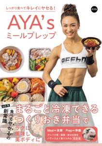 しっかり食べてキレイにヤセる! AYA'sミールプレップ Book Cover