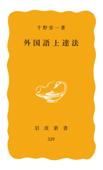 外国語上達法 Book Cover