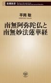 南無阿弥陀仏と南無妙法蓮華経(新潮新書)