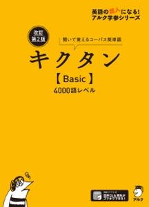 [音声DL付]改訂第2版キクタン【Basic】4000語レベル Book Cover