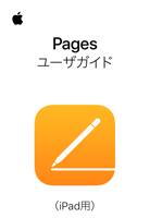 iPad用Pagesユーザガイド