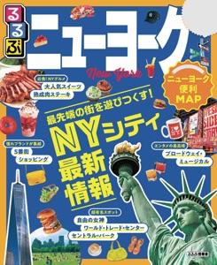 るるぶニューヨーク(2020年版) Book Cover