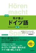 【音声DL付】改訂版 耳が喜ぶドイツ語 Book Cover