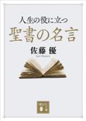 人生の役に立つ聖書の名言 Book Cover
