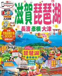 滋賀‧琵琶湖 長濱‧彥根‧大津:MM哈日情報誌系列11 Book Cover