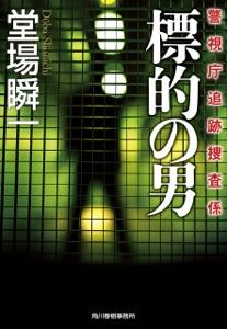 標的の男 警視庁追跡捜査係 Book Cover