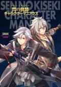 軌跡シリーズ15周年記念 閃の軌跡キャラクターマニアクス Book Cover