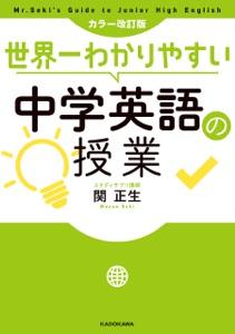 カラー改訂版 世界一わかりやすい中学英語の授業 Book Cover