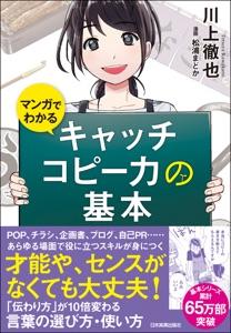 マンガでわかる キャッチコピー力の基本 Book Cover