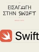 ΕΙΣΑΓΩΓΗ ΣΤΗΝ SWIFT