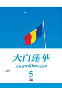 大白蓮華 2020年 5月号 Book Cover