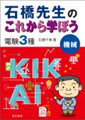 石橋先生のこれから学ぼう 電験3種 機械 Book Cover