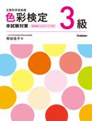 色彩検定3級 本試験対策 Book Cover