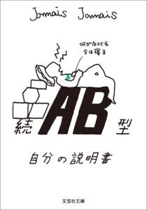 続 AB型自分の説明書 Book Cover
