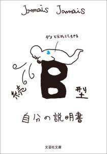続 B型自分の説明書 Book Cover