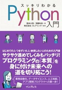 スッキリわかるPython入門 Book Cover