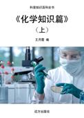 《化学知识篇》(上)