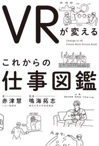 VRが変える これからの仕事図鑑 Book Cover