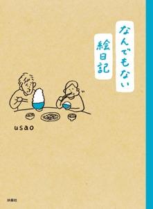 なんでもない絵日記 Book Cover