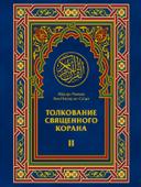 Толкование Священного Корана 2