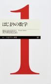 はじまりの数学 Book Cover