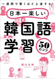 一週間で驚くほど上達する! 日本一楽しい韓国語学習50のコツ Book Cover
