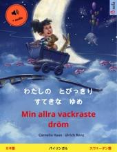 わたしの とびっきり すてきな ゆめ – Min Allra Vackraste Dröm (日本語 – スウェーデン語)