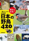 見たくなる!日本の野鳥420 Book Cover
