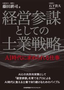 経営参謀としての士業戦略 AI時代に求められる仕事 Book Cover