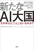 新たなAI大国 その中心に「人」はいるのか? Book Cover