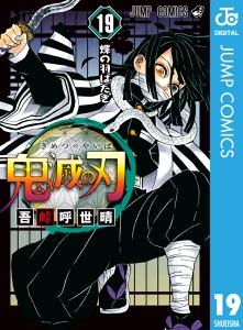 鬼滅の刃 19 Book Cover