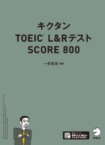 [音声DL付]キクタンTOEIC L&Rテスト SCORE800 Book Cover