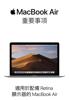 Apple Inc. - MacBook Air й‡Ќи¦Ѓдє‹й… жЏ'ењ–